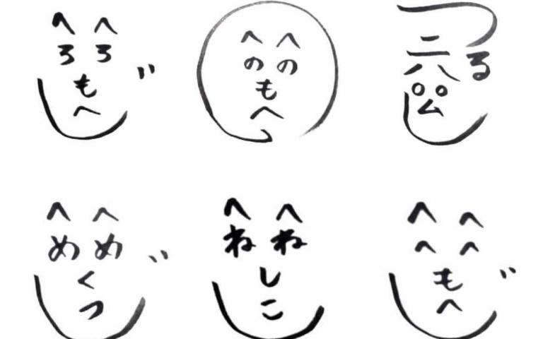 「亞洲」最老的表情符號出自於日本「江戶」時期?