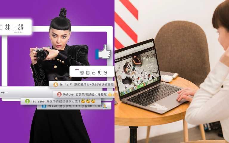潮模李函開課啦!獨家在最時髦的線上學習平台「哇哉上課」教你怎麼經營自媒體走出KOL之路