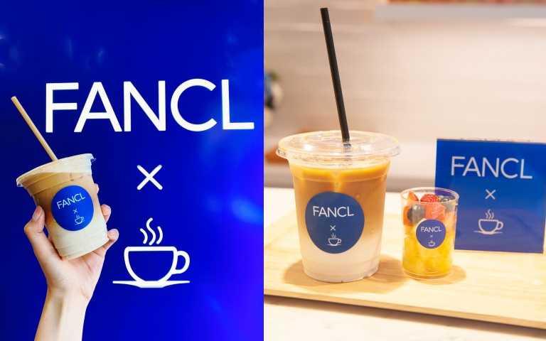 歡慶本月多天0確診!FANCL南西旗艦店免費請你喝義式咖啡,還送你肌膚檢測