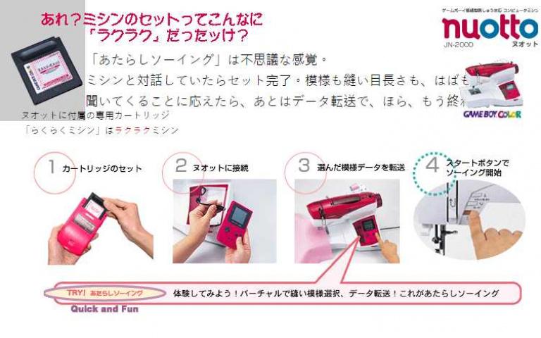 Game Boy 竟然有這等功用?任天堂Game Boy專用縫紉機可以繡出經典人物的圖案喔!