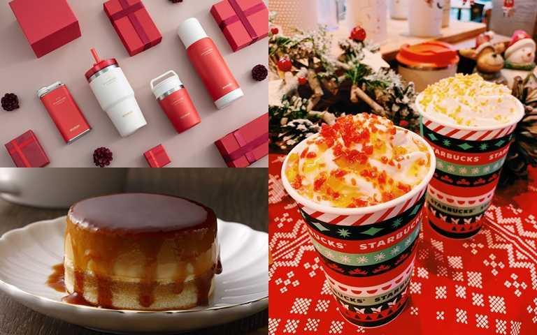 星巴克耶誕新品敲碗等到!生活雜貨一字排開超有誠意、高顏值甜點&飲品,本尊更加美味~連店員都真心大推!