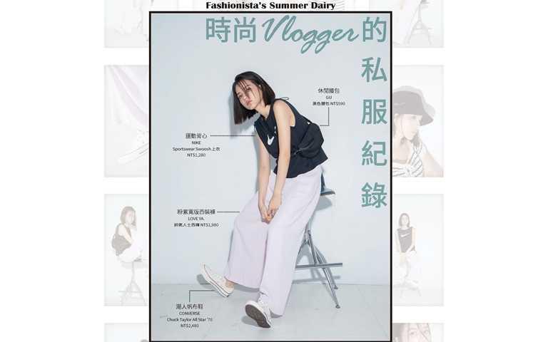 運動背心也能配寬褲?!向時尚Vlogger的時尚Sense看齊!