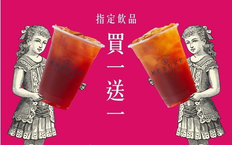 foodpanda折扣碼懶人包!可不可紅茶「買一送一」,指定餐廳最高折100元!