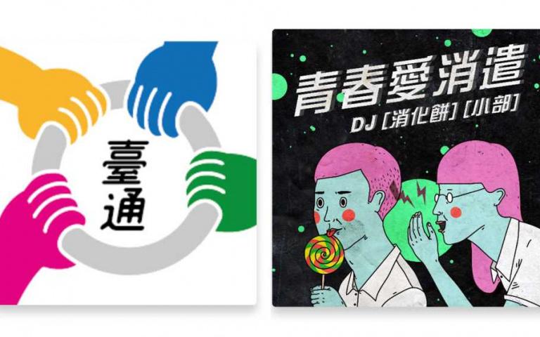 6個台灣超夯最人氣Podcasts推薦!再不跟上就落伍了!
