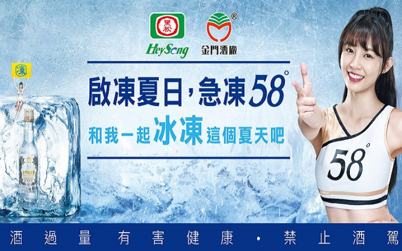 今夏58金高最潮喝法!黑松聯手金酒合推「凍飲」
