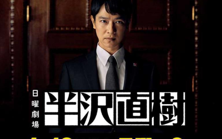 疫情重創日本演藝圈 宮藤官九郎中鏢、《半澤直樹2》延後播出