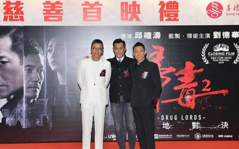 劉德華、古天樂魅力橫掃全亞洲 《掃毒2 》 票房開紅盤