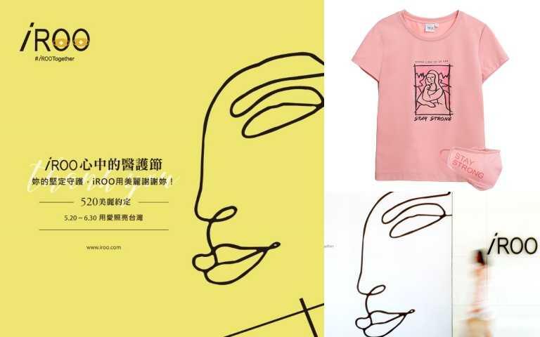 台灣時尚界獻溫暖!iROO 520發起全民守護醫療的愛心T恤義賣活動!