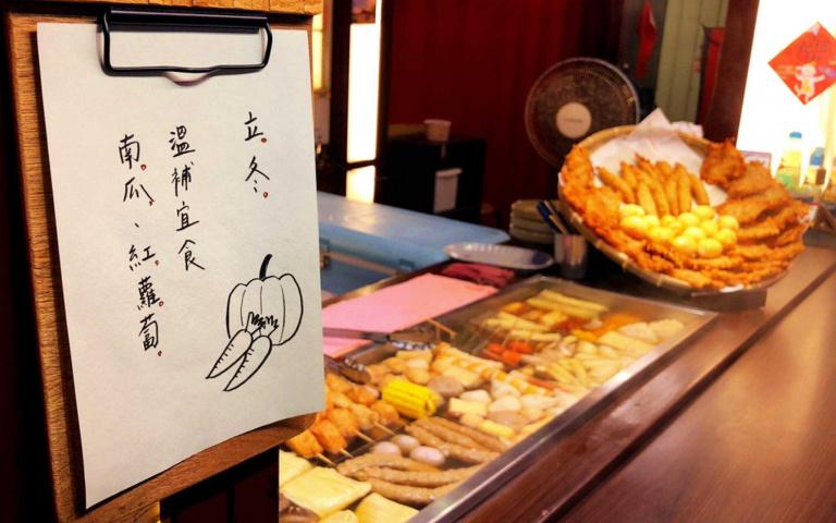 冬天就是要吃關東煮!深夜肚子餓不要緊 來新北逛一圈就對了(3)
