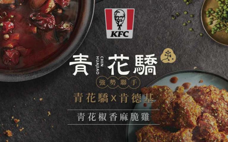 限時販售!肯德基攜手「青花驕」麻辣鍋推「青花椒香麻脆雞」,又麻又香超帶勁!