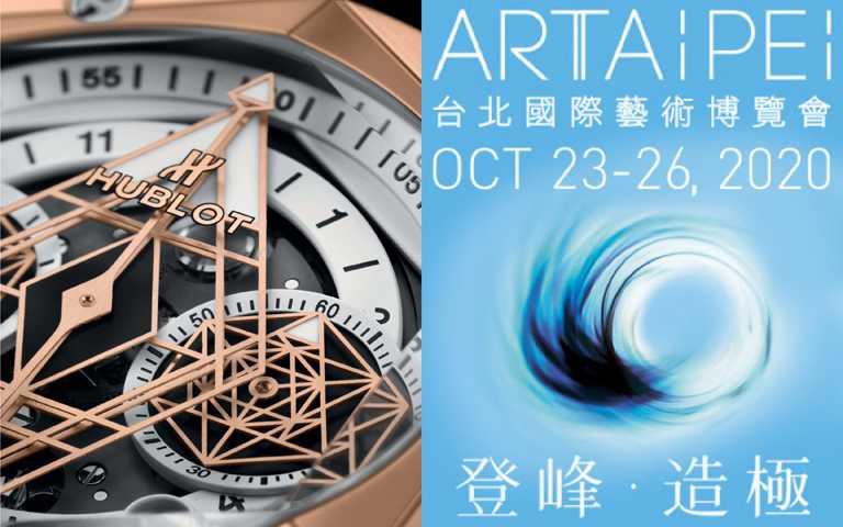 時間奧義融合前衛藝術!宇舶錶榮登【2020 ART TAIPEI】官方計時,見證台灣最耀眼的藝術盛典