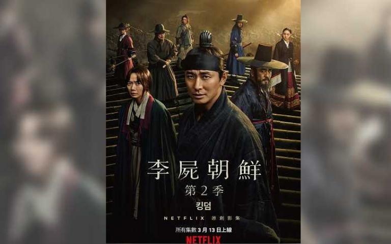 《李屍朝鮮》中文劇名惹議 Netflix火速更改《屍戰朝鮮》