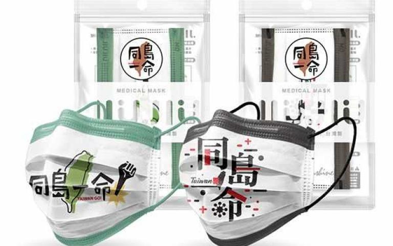 齊心抗疫!MIT口罩推「同島一命」系列口罩,隨時都能把「台灣戴著走」!