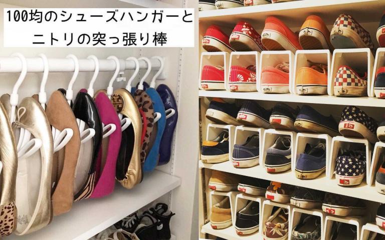 百元就能搞定的最強鞋櫃收納!不同的鞋就該有不同收法