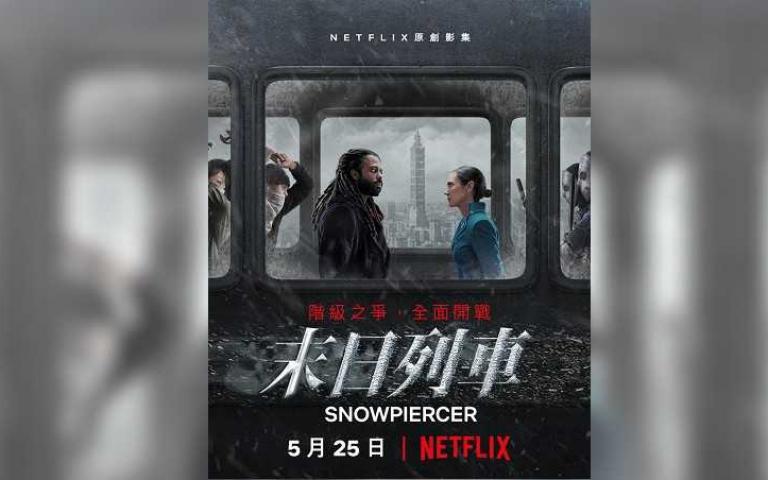 奉俊昊監製美劇《末日列車》 台北101海報驚喜現身