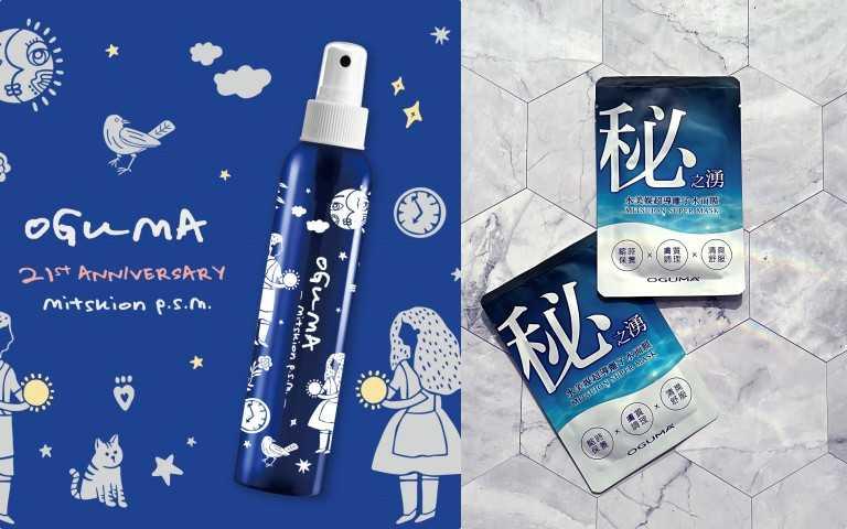 疫情下佛心出招!噴霧保養龍頭品牌 OGUMA水美媒祭出全產品降價70%、不滿意全額退費大優惠!