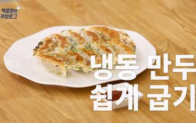 除了水煮之外!韓國名廚白鍾元的三種「冷凍水餃」變化款