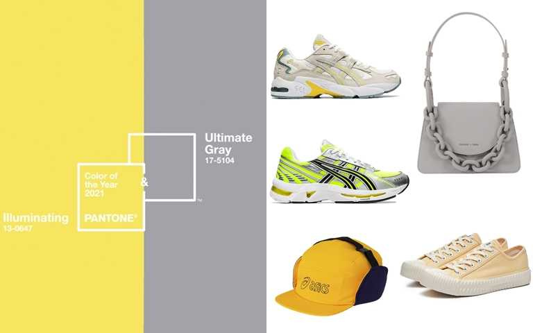 2021年度色就是:「極致灰」、「亮麗黃」!搶先選對一件神級配件單品,時尚力立即升級!