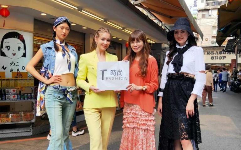 當時尚與特色商圈相遇 《T時尚T FASHION》系列節目開播啦!