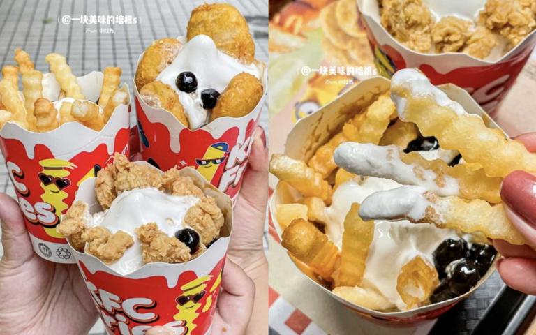 挑戰人體極限!肯德基推出「薯條珍珠聖代杯」,網友警告:「一吃就停不下來」!