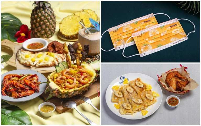 「鳳梨口罩」好夏日!南洋餐館用餐就送,再推度假風「旺萊沙嗲炒飯」