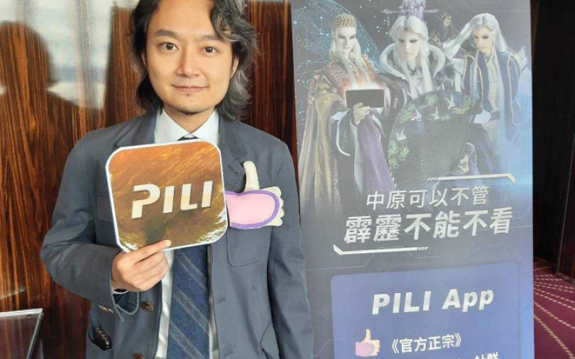 霹靂布袋戲數位轉型 1月推出「PILI App」