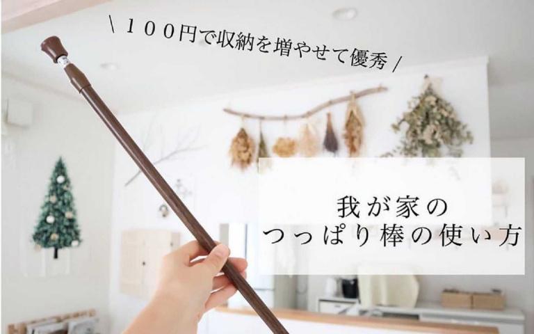 日本主婦收納神器!伸縮棍讓你家瞬間大一倍