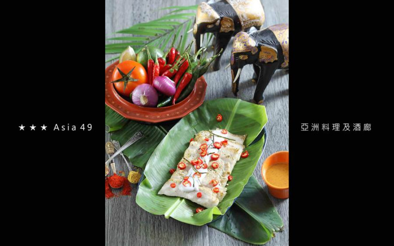 【吃新鮮】 板橋高空 49 樓泰菜新吃 「Asia 49 亞洲料理及酒廊」 星級泰廚 8 月起上菜