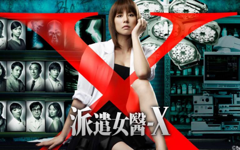 《派遣女醫-X》補完計畫啟動 7/30起台灣連播三個月