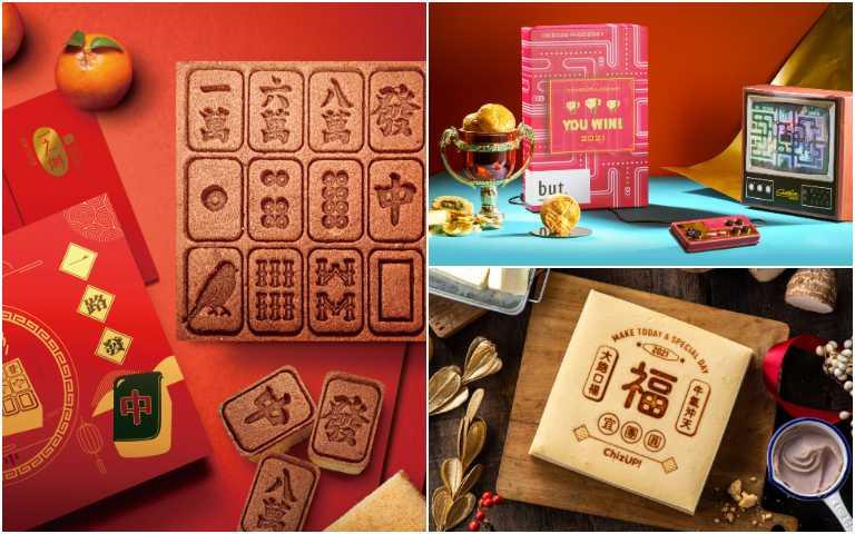2021新年限定禮盒清單!美味、創意兼具,讓你送禮送得超有面子!