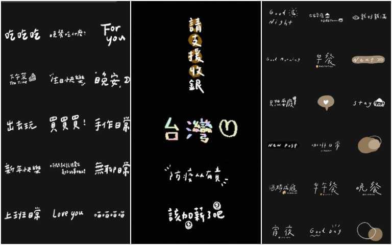 10款超實用IG限時動態「中文GIF」關鍵字推薦,「手寫字」文青度直接破表!