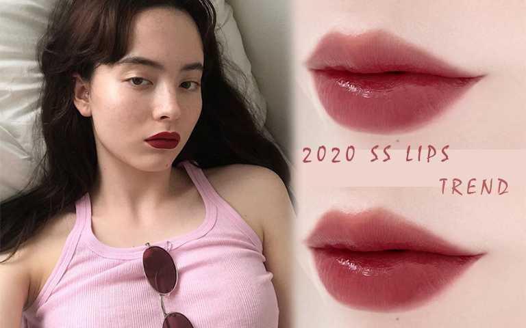 2020溫潤系唇趨勢就是「棗泥紅」!厚、薄擦法,時髦溫柔一次中