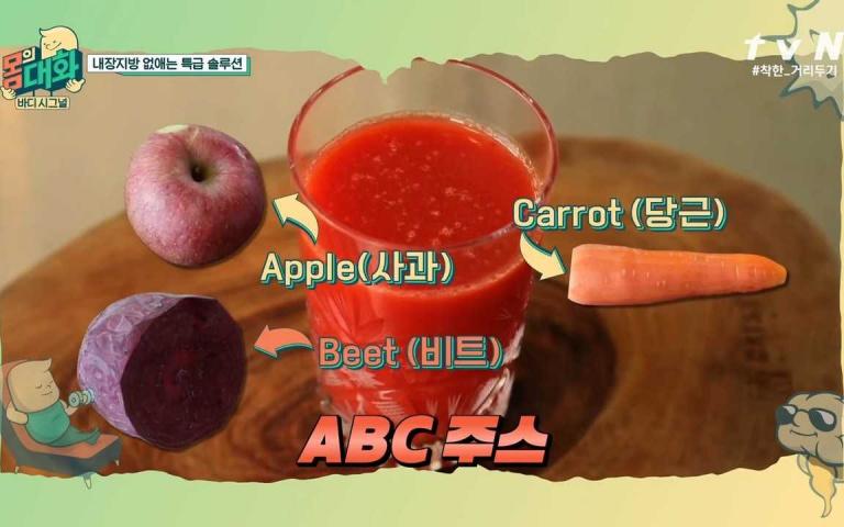 韓實測:腰減11cm只需要連續三週空腹一杯!懶人必試「ABC果汁」減肥法