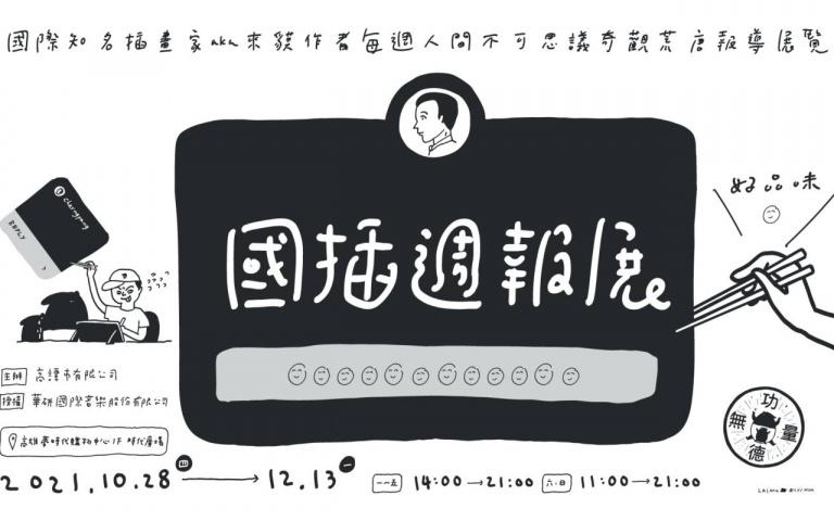 「貘花豆」乾爹開展啦!Cherng「國插週報:人間不思議」高雄登場,黑白插畫笑到你肚子痛!