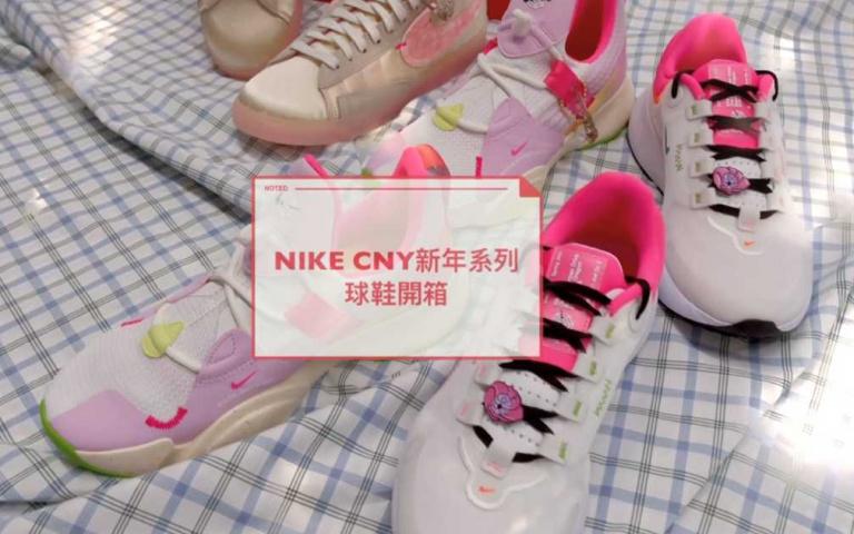 又帥又甜美!NIKE CNY新年系列球鞋搶先開箱!女孩系配色X超可愛細節設計,2021首波勸敗球鞋!